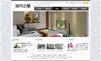 家居公司网站
